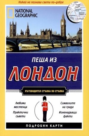Книга - Пеша из Лондон