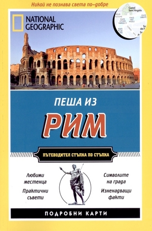 Книга - Пеша из Рим