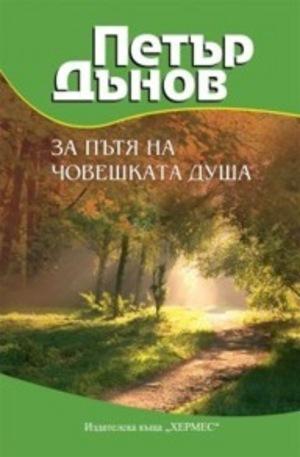 Книга - Петър Дънов: За пътя на човешката душа