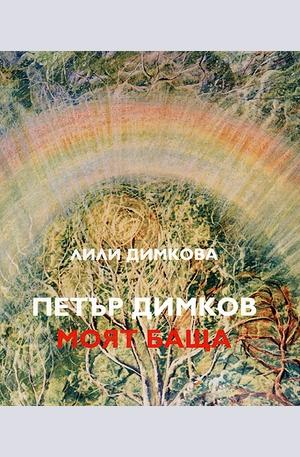 Книга - Петър Димков. Моят баща