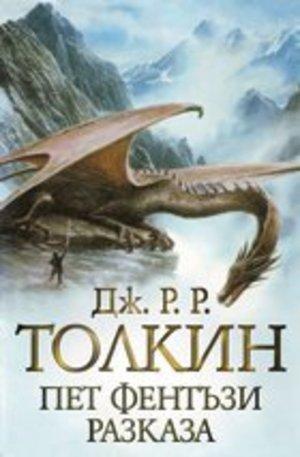 Книга - Пет фентъзи разказа
