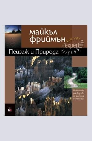 Книга - Пейзаж и природа
