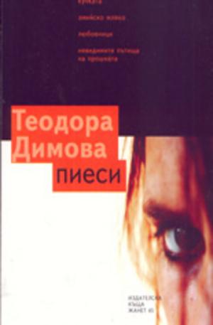 Книга - Пиеси