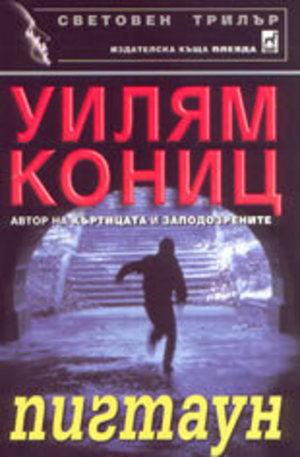 Книга - Пигтаун