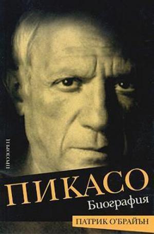 Книга - Пикасо - биография