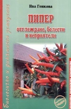 Книга - Пипер - отглеждане, болести и неприятели