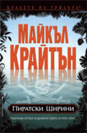 Книга - Пиратски ширини