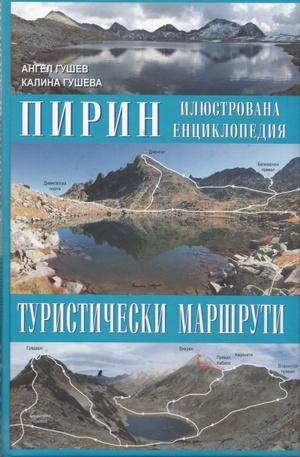Книга - Пирин - Туристически маршрути. Илюстрована енциклопедия