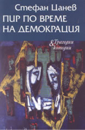 Книга - Пир по време на демокрация - трагедии и комедии