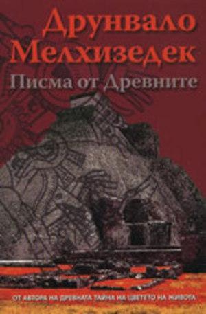 Книга - Писма от Древните