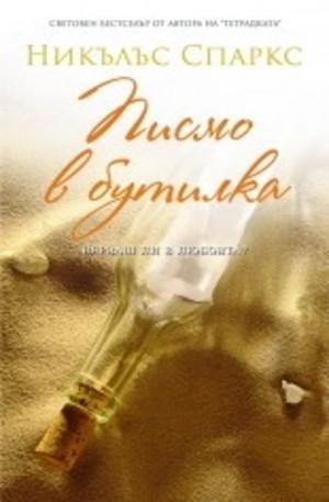 Книга - Писмо в бутилка