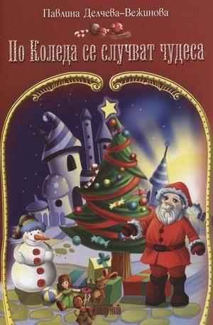 Книга - По Коледа се случват чудеса