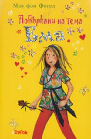 Книга - Побъркани на тема Ема