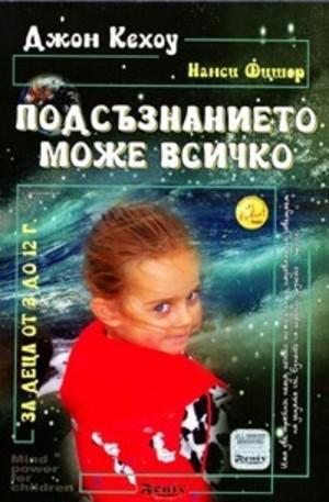 Книга - Подсъзнанието може всичко: За деца от 3 до 12 години