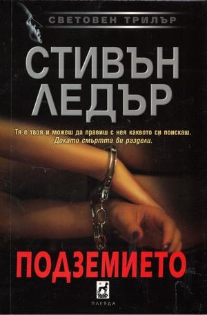 Книга - Подземието