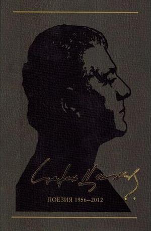 Книга - Поезия 1956-2012 т.1
