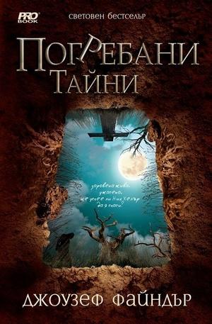 Книга - Погребани тайни
