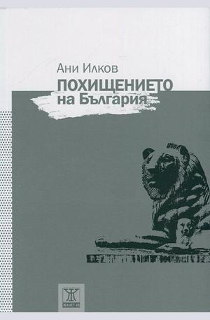 Книга - Похищението на България
