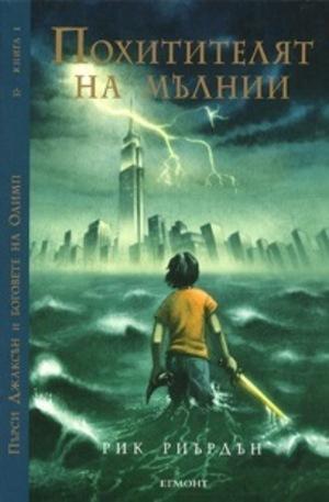 Книга - Похитителят на мълнии, книга 1