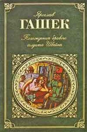 Книга - Похождения бравого солдата Швейка