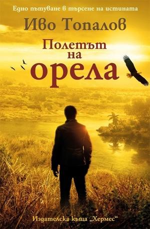 Книга - Полетът на орела