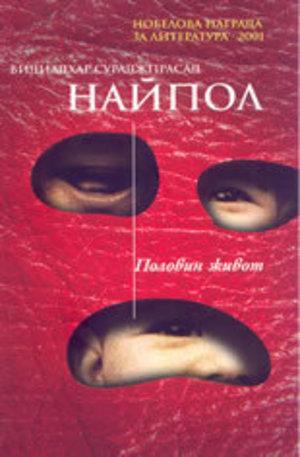 Книга - Половин живот
