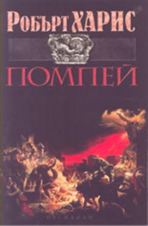 Книга - Помпей