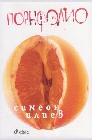 Книга - Порнфолио