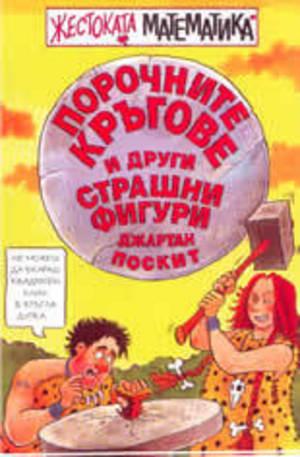 Книга - Порочните кръгове и други страшни фигури