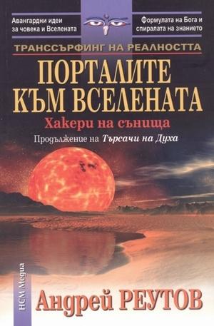 Книга - Порталите към Вселената - Хакери на сънищата