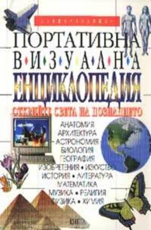 Книга - Портативна визуална енциклопедия