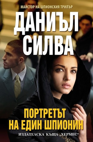 Книга - Портретът на един шпионин