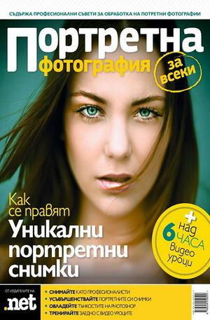 Книга - Портретна фотография за всеки