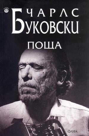 Книга - Поща