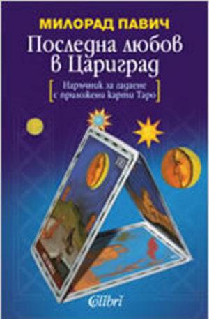 Книга - Последна любов в Цариград