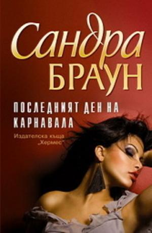 Книга - Последният ден на карнавала