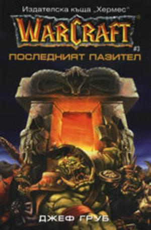 Книга - Последният пазител. Книга 3