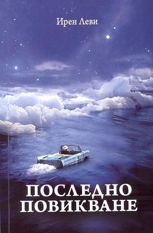 Книга - Последно повикване
