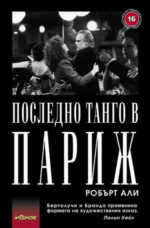Книга - Последно танго в Париж