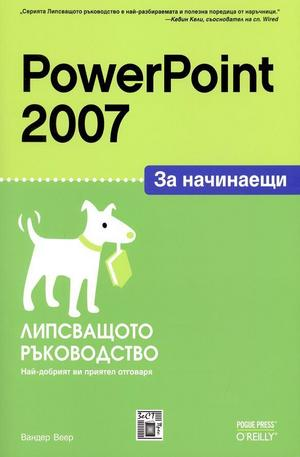 Книга - PowerPoint 2007 за начинаещи