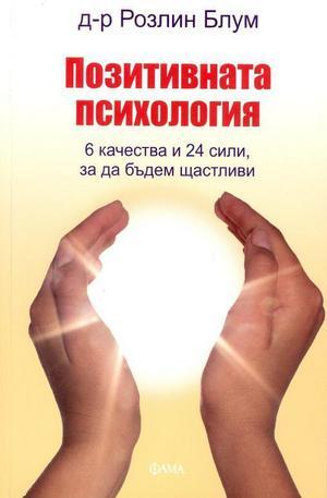 Книга - Позитивната психология