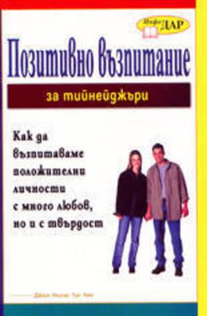 Книга - Позитивно възпитание за тийнейджъри