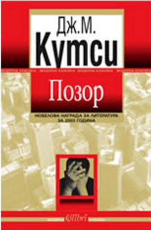 Книга - Позор