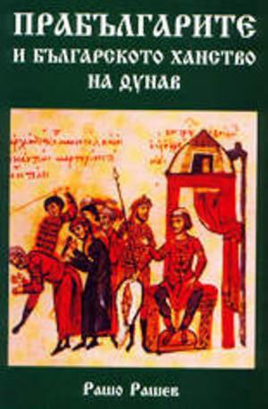 Книга - Прабългарите и българското ханство на Дунав