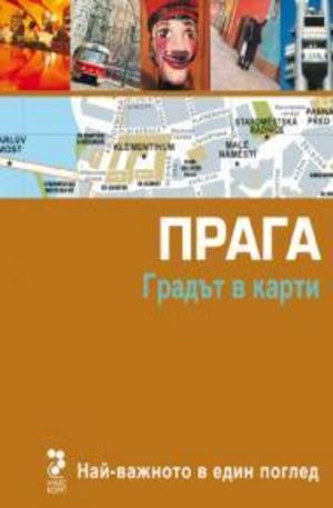 Книга - Прага
