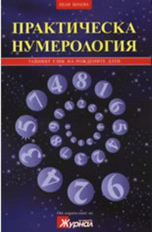 Книга - Практическа нумерология