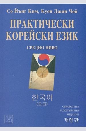 Книга - Практически корейски език - средно ниво