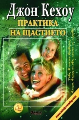 Книга - Практика на щастието + CD