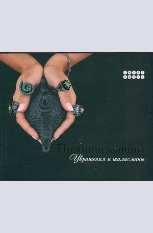 Книга - Правительницы. Украшения и талисманы/ The Women Rulers. Jewellery and Talismans