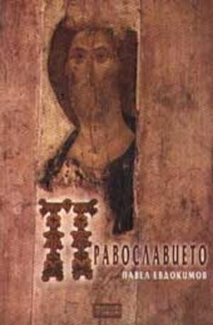Книга - Православието